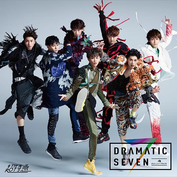 「Peace of LOVE」収録アルバム『Dramatic Seven』/超特急