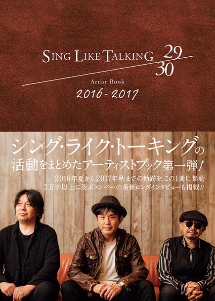 SING LIKE TALKINGアーティストブック表紙
