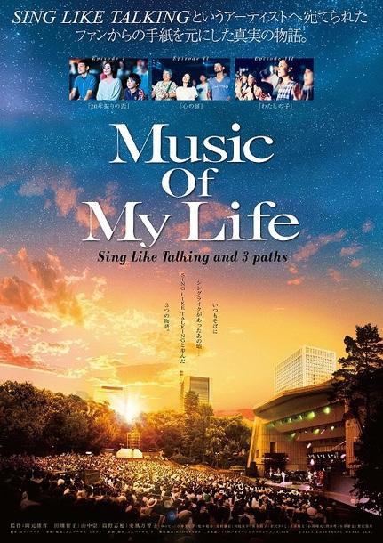 映画『Music Of My Life』ポスター