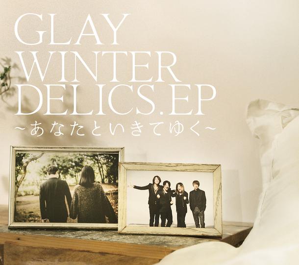 シングル「WINTERDELICS.EP〜あなたといきてゆく〜」