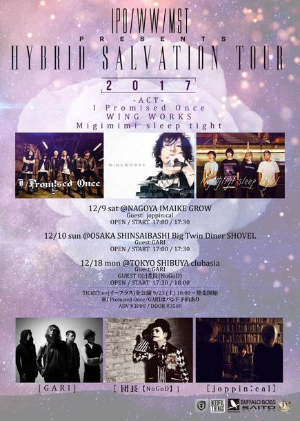 Hybrid Salvation Tour 2017