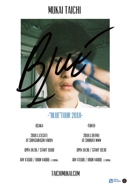 """『""""BLUE""""TOUR 2018』"""