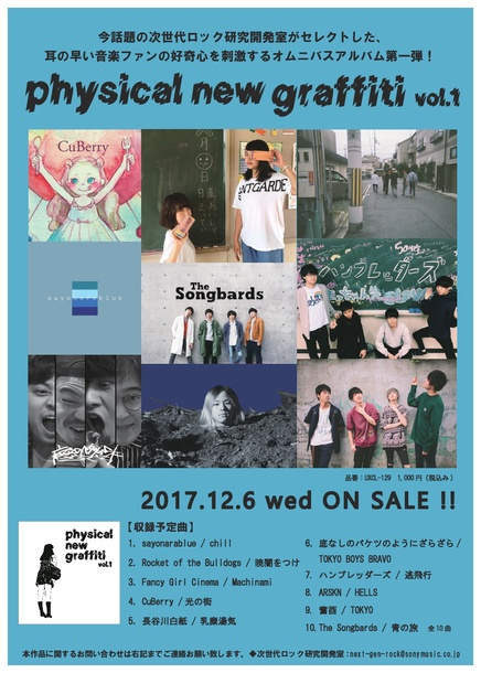 アルバム『physical new graffiti vol.1』フライヤー