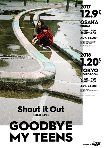 『Shout it Out ワンマンライブ「GOODBYE MY TEENS」supported by Eggs』ポスター