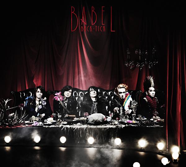 シングル「BABEL」【完全生産限定盤A】(SHM-CD+Blu-ray)  【完全生産限定盤B】(SHM-CD+DVD)