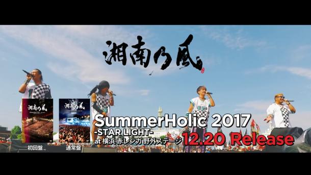 BD&DVD『SummerHolic 2017 -STAR LIGHT- at 横浜 赤レンガ 野外ステージ』2017年12月20日発売決定
