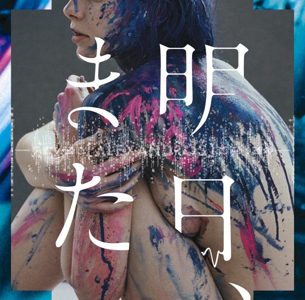 シングル「明日、また 」【通常盤】(CD)