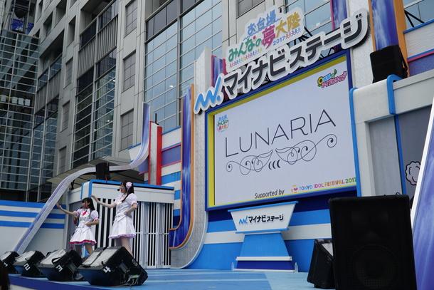 Lunaria『お台場みんなの夢大陸2017』マイナビステージ出演風景