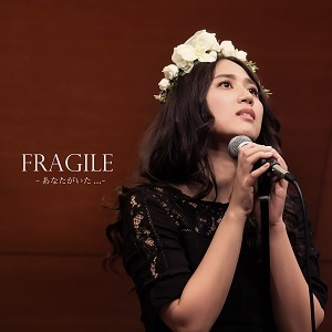 配信シングル「Fragile~あなたがいた…~(Duo Ver.)」