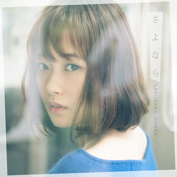 シングル「さよなら」【通常盤】(CD)