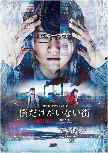 Netflix オリジナルドラマ『僕だけがいない街』
