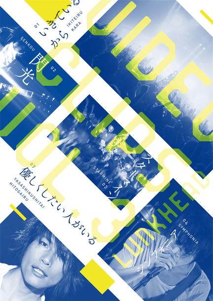 会場限定盤DVD『VIDEO CLIPS vol.3』