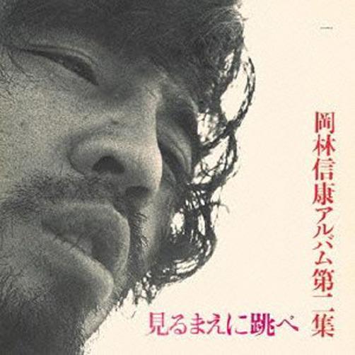 『見るまえに跳べ』('70)/岡林信康