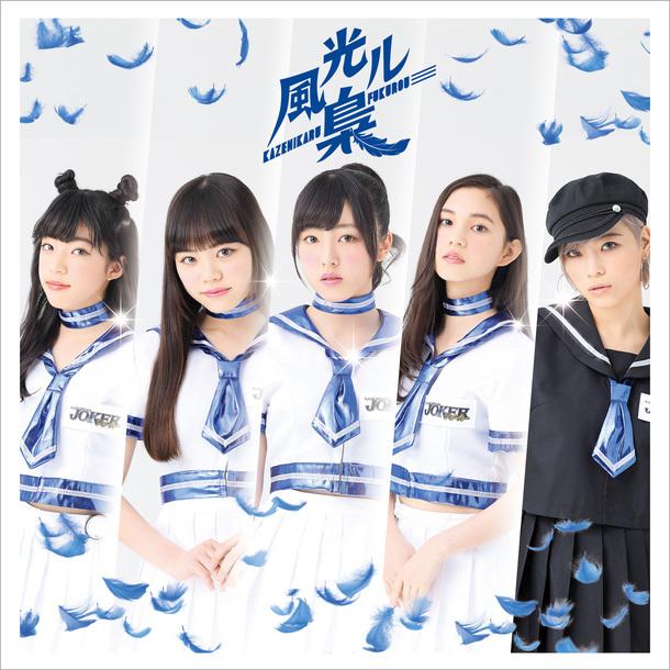 ミニアルバム『風光ル梟』【Type-B】(CD)
