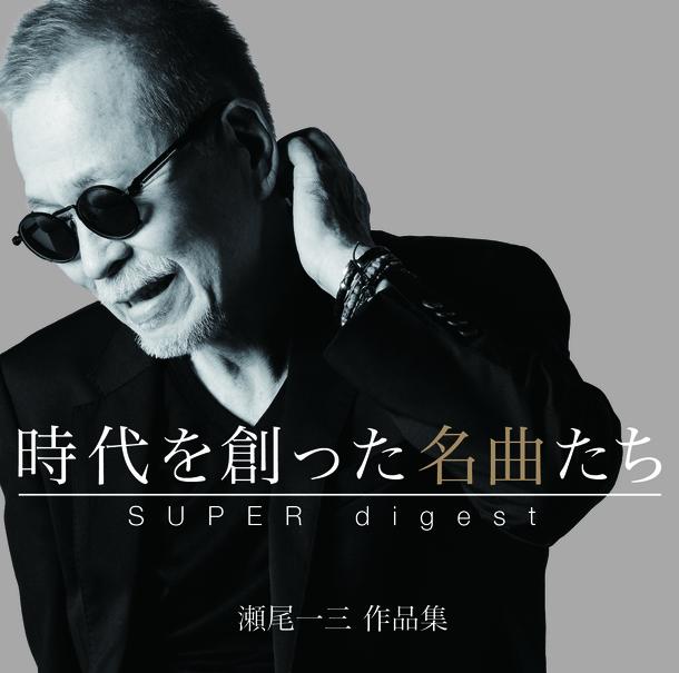 アルバム『時代を創った名曲たち~瀬尾一三作品集 SUPER digest~』