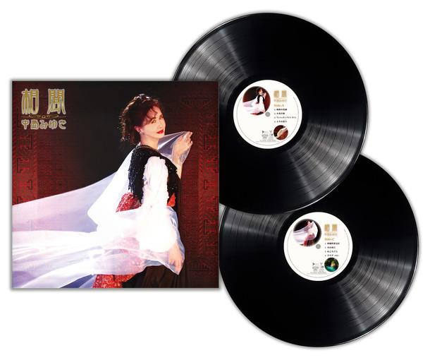 アナログレコード(LP盤)『相聞』