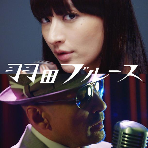 配信シングル「羽田ブルース」/シシド・カフカ feat.横山剣 with CRAZY KEN BAND