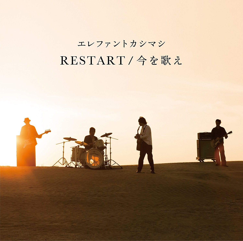 「RESTART」収録シングル「RESTART/今を歌え」/エレファントカシマシ
