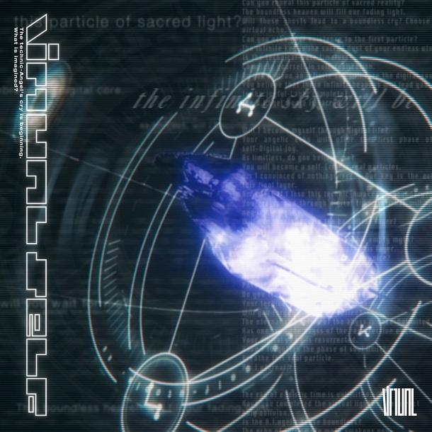 EP『ヴァーチャル・セルフ』