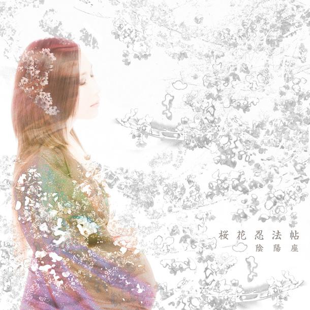 シングル「桜花忍法帖(おうかにんぽうちょう)」