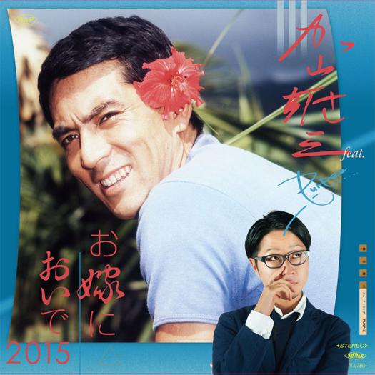 「お嫁においで2015 feat. PUNPEE」/PUNPEE
