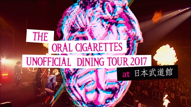 『THE ORAL CIGARETTES UNOFFICIAL DINING TOUR 2017 at 日本武道館』