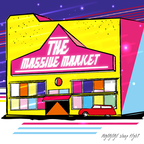 ミニアルバム『The Massive Market』