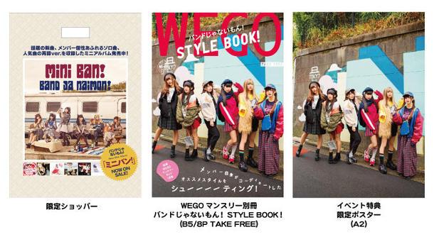 スタイルブック、限定ショッパー、イベント特典ポスター