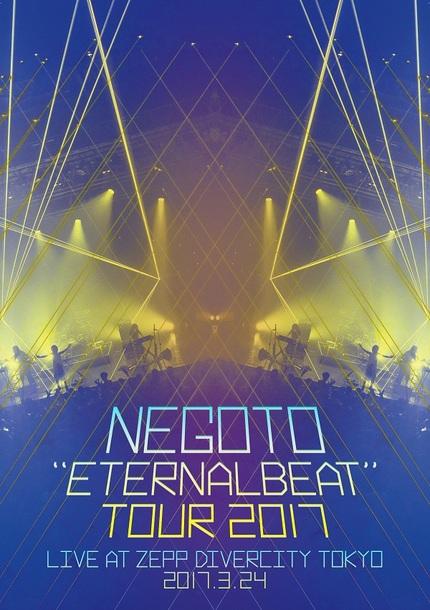 "DVD 『""ETERNALBEAT"" TOUR 2017』"