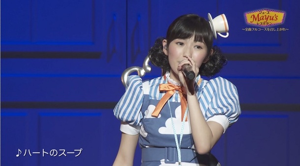 アルバム『Best Regards !』特典映像「Mayu'sレストラン!全曲フルコースを召し上がれ」ダイジェスト