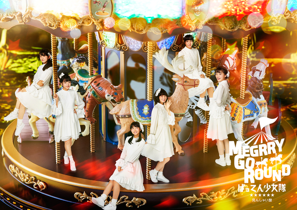 シングル「MEGRRY GO ROUND」【見んしゃい盤】 (CD+BD)