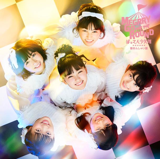 シングル「MEGRRY GO ROUND」【聴きんしゃい盤】(CD)