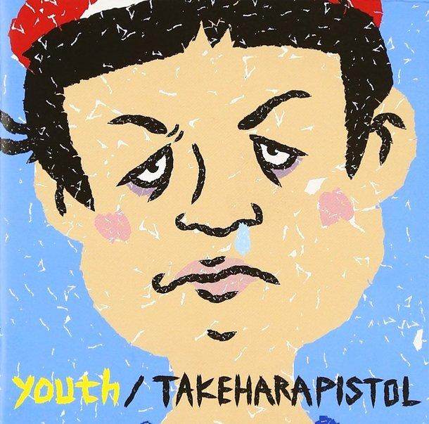 「よー、そこの若いの」収録アルバム『youth』/竹原ピストル