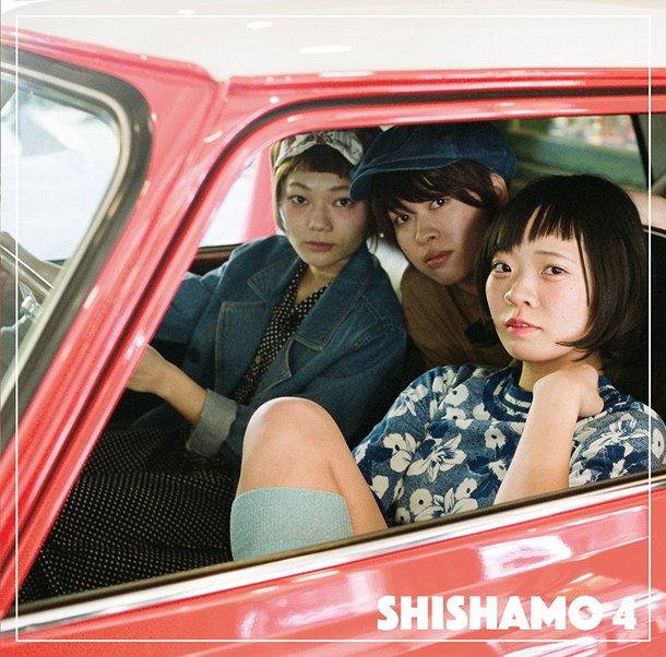 「明日も」収録アルバム『SHISHAMO 4』/SHISHAMO