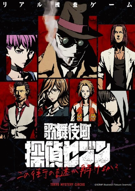 リアル捜査ゲーム『歌舞伎町 探偵セブン』