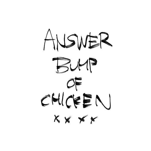 「アンサー」BUMP OF CHICKEN