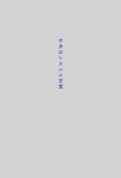 宇多田ヒカル歌詞集『宇多田ヒカルの言葉』