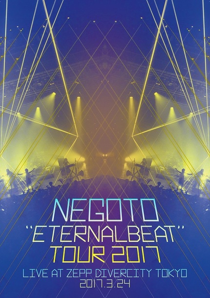 "DVD『""ETERNALBEAT"" TOUR 2017』"