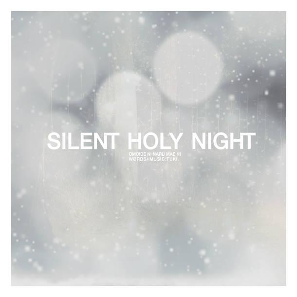 配信楽曲「思い出になる前に –Silent Holy Night-」