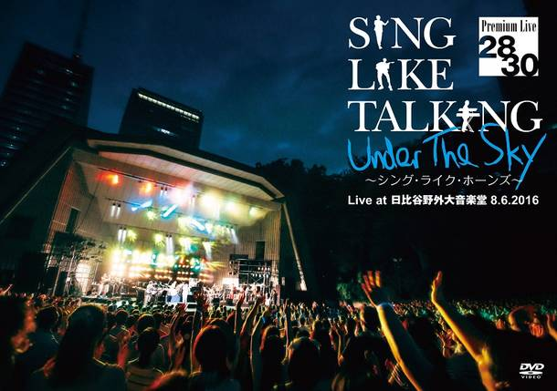 DVD『SING LIKE TALKING Premium Live 28/30 Under The Sky ~シング・ライク・ホーンズ~ Live at 日比谷野外大音楽堂 8.6.2016』