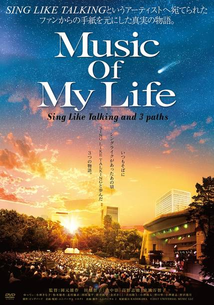 DVD『Music Of My Life』