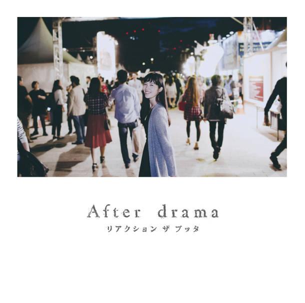 ミニアルバム『After drama』