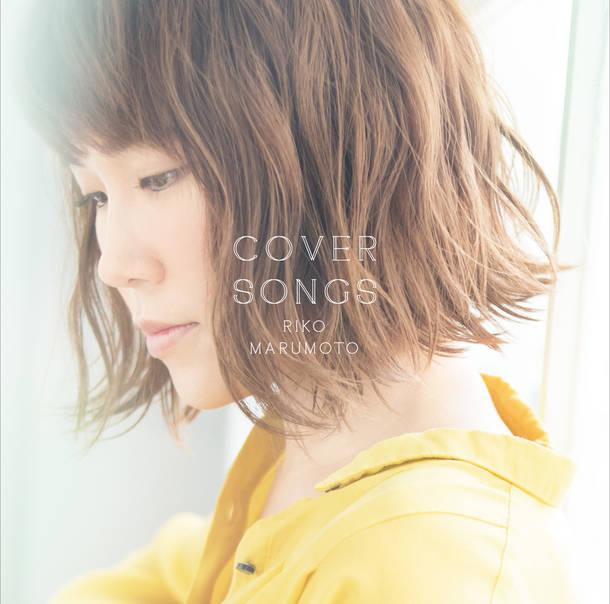 アルバム『COVER SONGS』