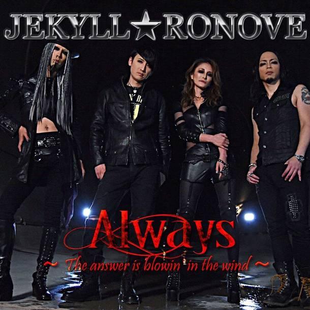 デジタルシングル『Always ~The answer is blowin' in the wind~』/JEKYLL★RONOVE
