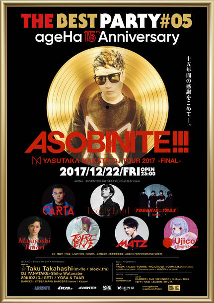 "『ageHa's 15th ANNIVERSARY ""THE BEST PARTY #05"" feat. ASOBINITE!!! -中田ヤスタカ DJ TOUR 2017-』"