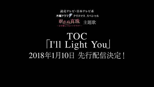 「I'll Light You」スペシャルティザー映像キャプチャ