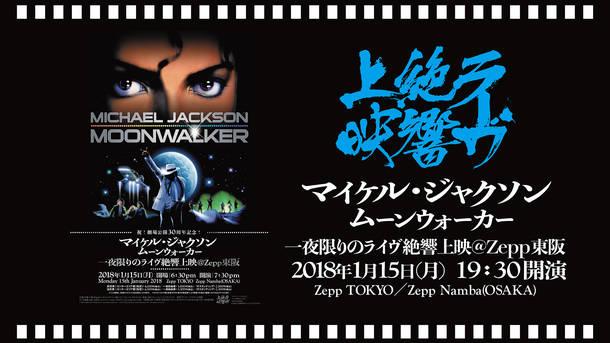 映画『マイケル・ジャクソン ムーンウォーカー』一夜限りのライヴ絶響上映@Zepp東阪