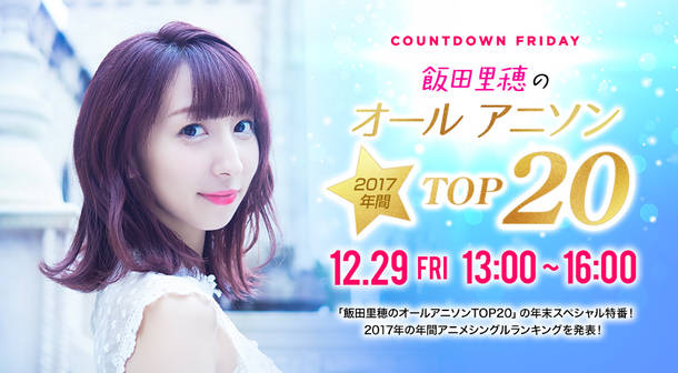 『飯田里穂のオールアニソン2017年間TOP20』