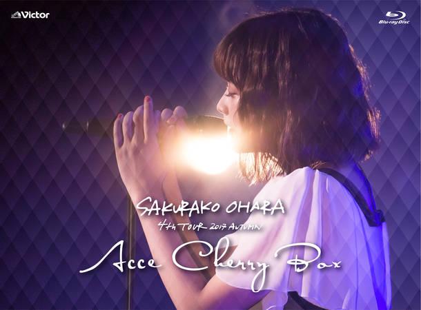 Blu-ray&DVD『大原櫻子 4th TOUR 2017 AUTUMN ~ACCECHERRY BOX~』【初回限定盤Blu-ray】