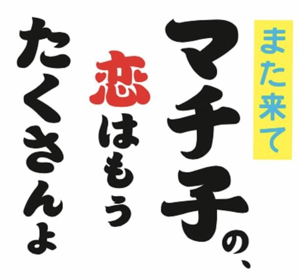 tvk『また来てマチ子の、恋はもうたくさんよ』ロゴ